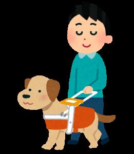 盲導犬を連れた視覚障害者のイラスト
